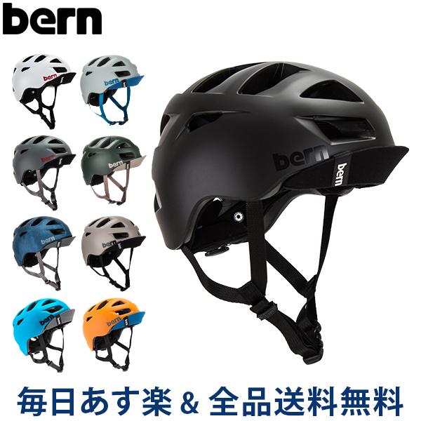 [全品送料無料] バーン Bern ヘルメット オールストン オールシーズン 大人 自転車 スノーボード スキー スケボー BM06Z Allston スケートボード BMX