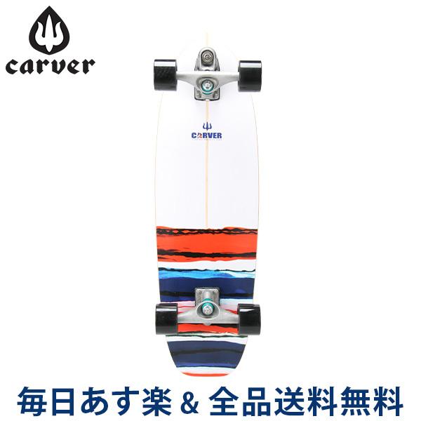 [全品送料無料]Carver Skateboards カーバースケートボード C7 Complete 32.5 USA Resin USA レジン