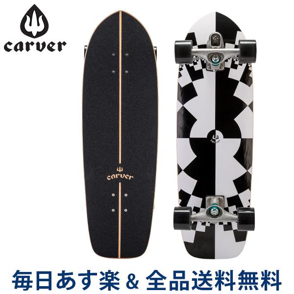[全品送料無料] Carver Skateboards カーバースケートボード C7 Complete 32 Fraktal フラクタル