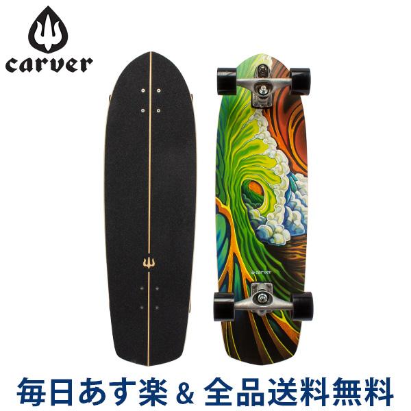 【2点300円OFFクーポン 4/15まで】 [全品送料無料] カーバースケートボード Carver Skateboards C7 トラック 33.75インチ Greenroom グリーンルーム コンプリート C1013011008 Complete サーフスケート サーフィン