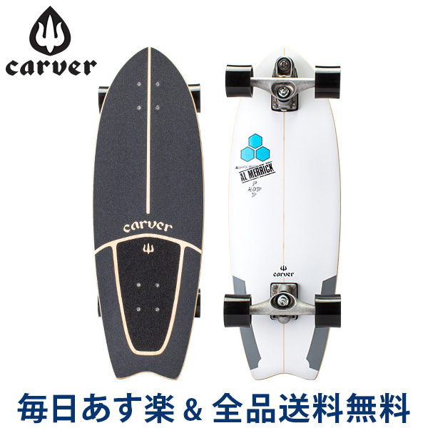 【2点300円OFFクーポン 4/15まで】 [全品送料無料] カーバースケートボード Carver Skateboards C7トラック 29.25インチ CI Pod Mod アルメリック ポッドモッド チャンネルアイランド BDCC72925CIPM PAIR SERIES