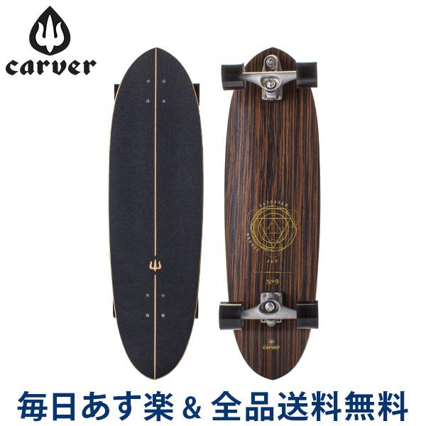 【2点300円OFFクーポン 4/15まで】 [全品送料無料] カーバースケートボード Carver Skateboards C7トラック 35インチ Haedron No.9 ヒードロン コンプリート BDCC7235HN9 サーフスケート サーフィン