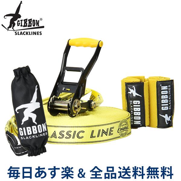 [全品送料無料] Gibbon ギボン CLASSIC LINE X13 XL TREE PRO SET クラシックライン×13XL ツリープロセット Yellow イエロー 13843 スラックライン