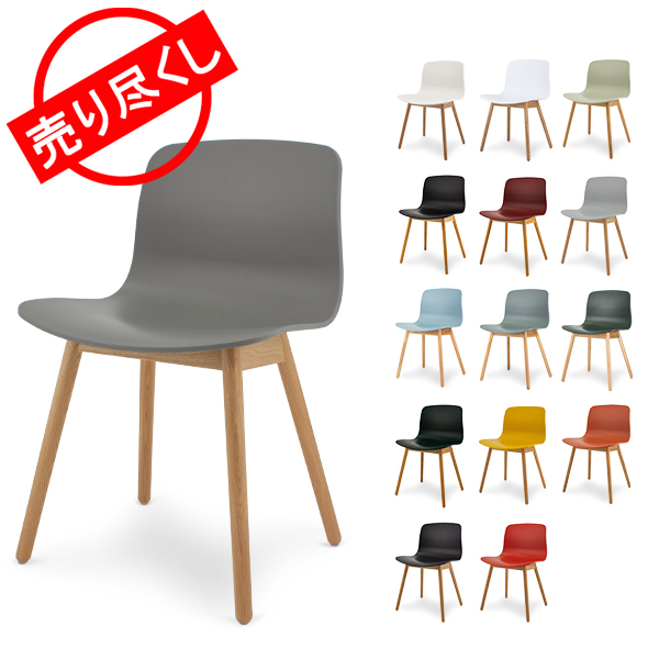【2点300円OFFクーポン 4/15まで】 [全品送料無料] 赤字売切り価格 ヘイ Hay ダイニングチェア イス About A Chair AAC12 北欧 インテリア チェア リビング ワークスペース