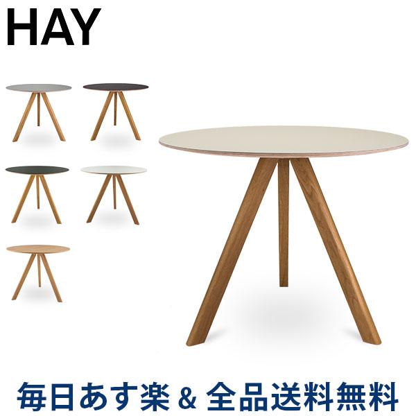 [全品送料無料] ヘイ Hay ラウンドテーブル 直径90cm コペンハーグ ダイニングテーブル CPH 20 Copenhague 木製 テーブル インテリア