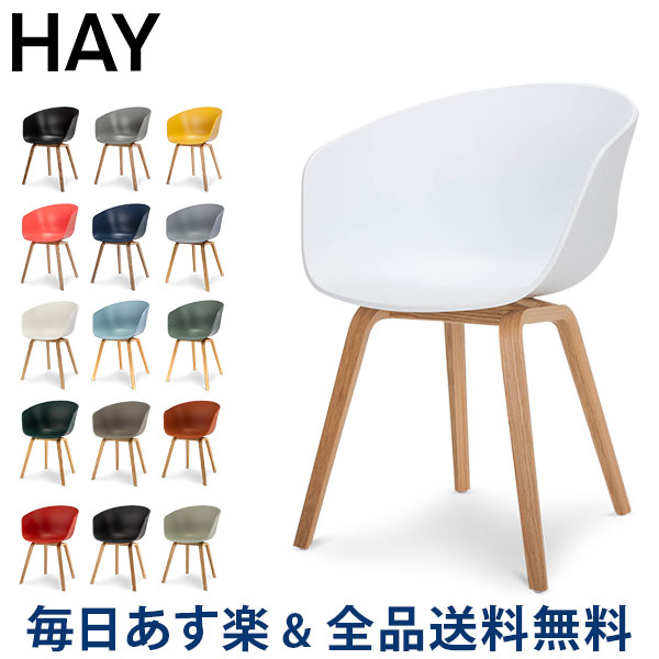 【2点300円OFFクーポン 4/15まで】 [全品送料無料] ヘイ Hay ダイニングチェア イス About A Chair AAC22 北欧 インテリア チェア ワークスペース