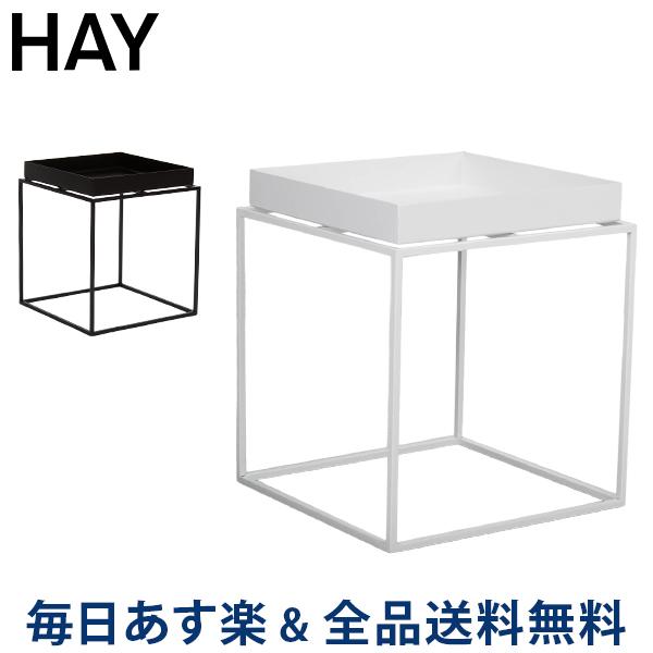 【GWもあす楽】[全品送料無料] ヘイ HAY トレイテーブル Sサイズ サイドテーブル Tray Table SIDE TABLE S コーヒーテーブル おしゃれ 北欧 あす楽