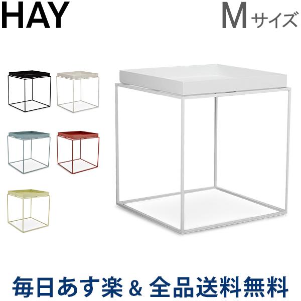 【2点300円OFFクーポン 4/15まで】 [全品送料無料] ヘイ Hay トレイテーブル Mサイズ サイドテーブル Tray Table / Side Table M コーヒーテーブル おしゃれ 北欧家具 インテリア