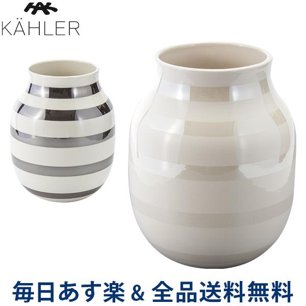 【GWもあす楽】[全品] ケーラー Kahler オマジオ フラワーベース ミディアム 花瓶 陶器 パール シルバー Omaggio vase H200 花びん ベース デンマーク 北欧雑貨 おしゃれ ギフト