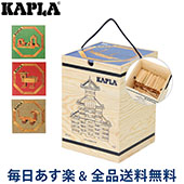 【GWもあす楽】[全品送料無料] カプラ おもちゃ 魔法の板 玩具 知育 積み木 プレゼント 280 Kapla あす楽