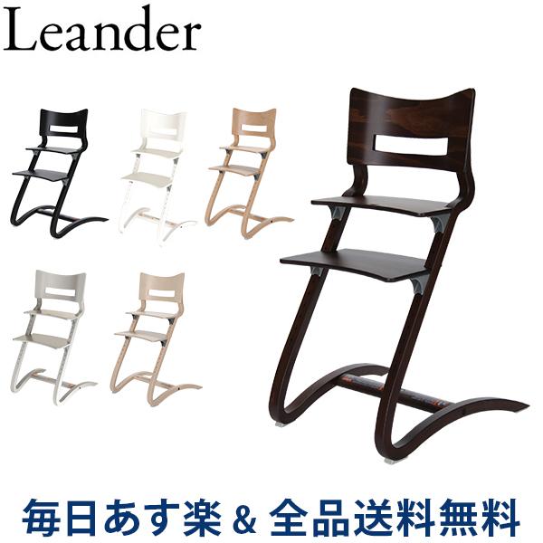 【2点300円OFFクーポン 5/17迄】 [全品送料無料] リエンダー ハイチェア 3年保証 木製 子どもから大人まで イス 北欧家具 椅子 ベビーチェア 出産祝い プレゼント Leander High Chair デンマーク