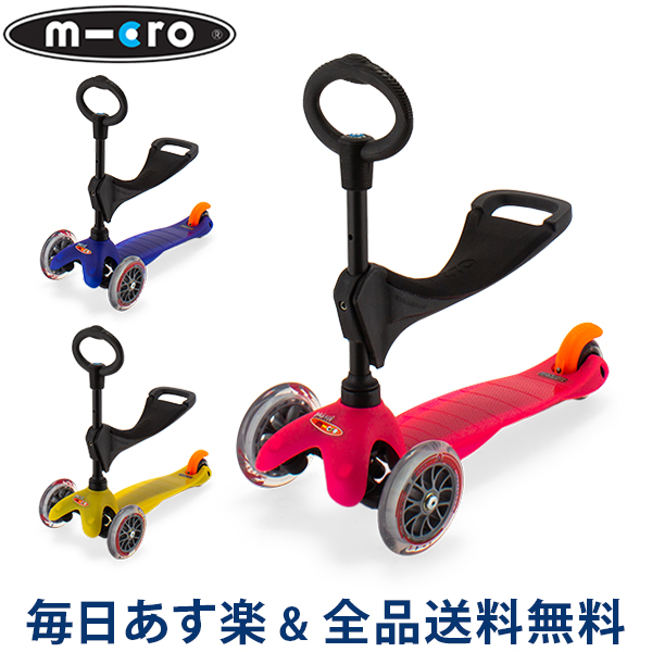 [全品送料無料] マイクロスクーター Micro Scooter キックボード 18ヶ月~5才 ミニ・マイクロ・キックスリー・スタンダード Mini 3in1 キックスケーター 子供 キッズ