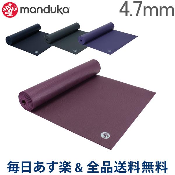 [全品送料無料] マンドゥカ Manduka ヨガマット 4.7mm プロライト ロング 1120150 PROlite Long Mat ヨガ マット ロングサイズ 軽量 グリップ力