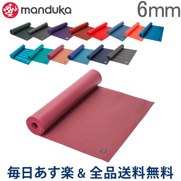 [全品送料無料] マンドゥカ Manduka ヨガマット 6mm プロ スタンダード Pro Standard MAT ピラティス ホットヨガ ストレッチ ヨガ シンプル