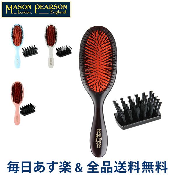 【2点300円OFFクーポン 4/15まで】 [全品送料無料] メイソンピアソン ブラシ ハンディーブリッスル 猪毛ブラシ B3 Mason Pearson Handy Bristle Plastic Backed Hairbrushes