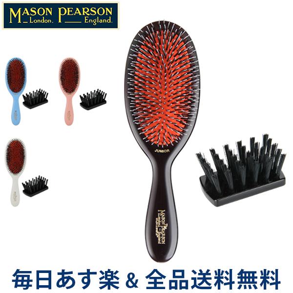 【あす楽】[全品送料無料] メイソンピアソン ブラシ ジュニア ミックス ダークルビー 猪毛 ブラシ くし 高品質 丈夫 BN2 Mason Pearson Junior Plastic Backed Hairbrushes Dark Ruby