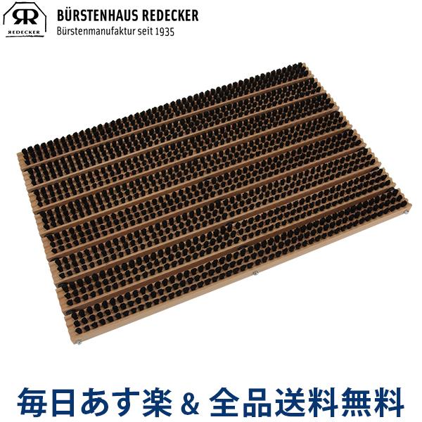 【お盆もあす楽】 [全品送料無料] Redecker レデッカー 馬毛の玄関マット 450630 あす楽