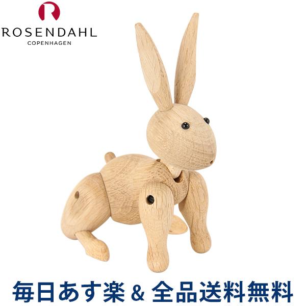 【2点300円OFFクーポン 4/15まで】 [全品送料無料] Rosendahl ローゼンダール EU正規品 ラビット・ウサギ 木のオブジェ 木製玩具 Kay Bojesen Rabbit, oak 39203