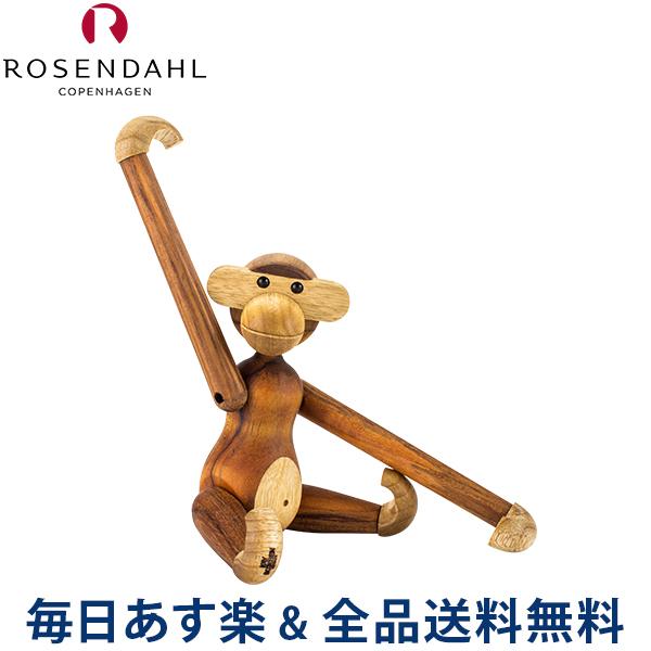 【2点300円OFFクーポン 4/15まで】 [全品送料無料] Rosendahl ローゼンダール EU正規品 モンキー (猿) S 木のオブジェ 木製玩具 Kay Bojesen Monkey, small, teak/limba 39250