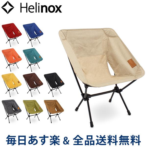 【あす楽】[全品送料無料]ヘリノックス Helinox 折りたたみチェア チェアホーム Chair Home コンフォートチェア イス いす アウトドア キャンプ 釣り コンパクト