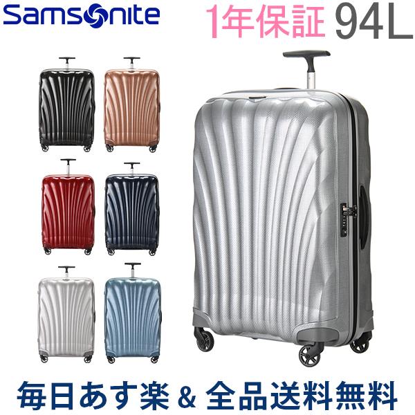 【あす楽】【1年保証】[全品送料無料] サムソナイト Samsonite スーツケース 94L 軽量 コスモライト3.0 スピナー 75cm 73351 COSMOLITE 3.0 SPINNER 75/28 キャリーバッグ
