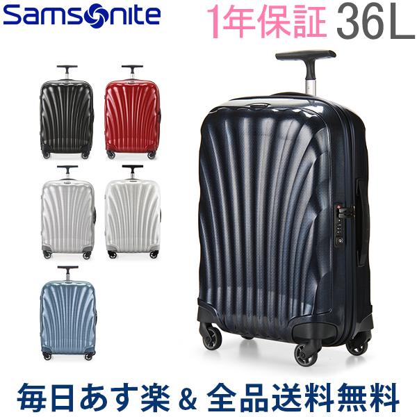 【あす楽】【1年保証】[全品送料無料] サムソナイト Samsonite スーツケース 36L 軽量 コスモライト3.0 スピナー 55cm 73349 COSMOLITE 3.0 SPINNER 55/20 キャリーバッグ