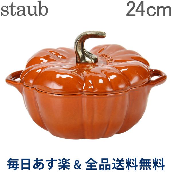 【2点300円OFFクーポン 4/15まで】 [全品送料無料] ストウブ 鍋 Staub  パンプキンココットラウンド Pumpkin Cocotte Round 24cm Cinnamon シナモン 11124806 ピコ ココット 鍋
