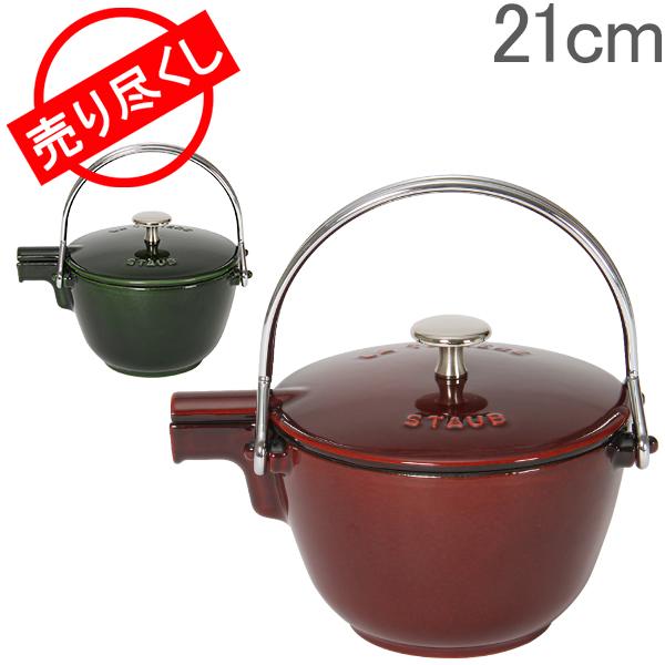 【2点300円OFFクーポン 4/15まで】 [全品送料無料] 赤字売切り価格 ストウブ 鍋 Staub ラウンド ティーポット Round Teapot 1.15L Made in France ケトル やかん