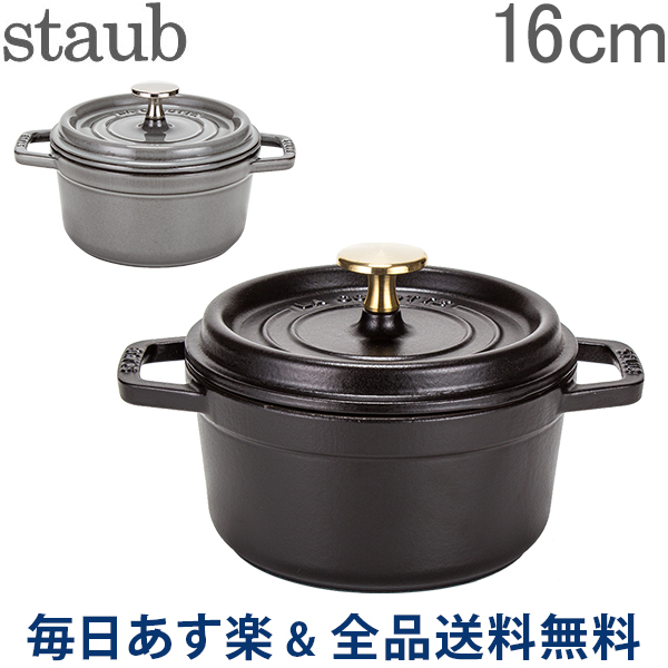 [全品送料無料] ストウブ 鍋 Staub  ピコ ココット ラウンド Round Cocotte 16cm ホーロー 鍋 なべ