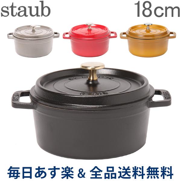 [全品送料無料] ストウブ 鍋 Staub  ピコ ココットラウンド Rund 18cm 鍋 なべ 調理器具 キッチン用品