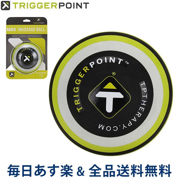 【全品エントリーで最大P10倍 12/5 23:59迄】【あす楽】[全品送料無料] トリガーポイント Trigger Point マッサージボール 大きいモデル (12cm) MB5 トレーニング用品 03303 グリーン Massage Ball 筋膜 ストレッチ