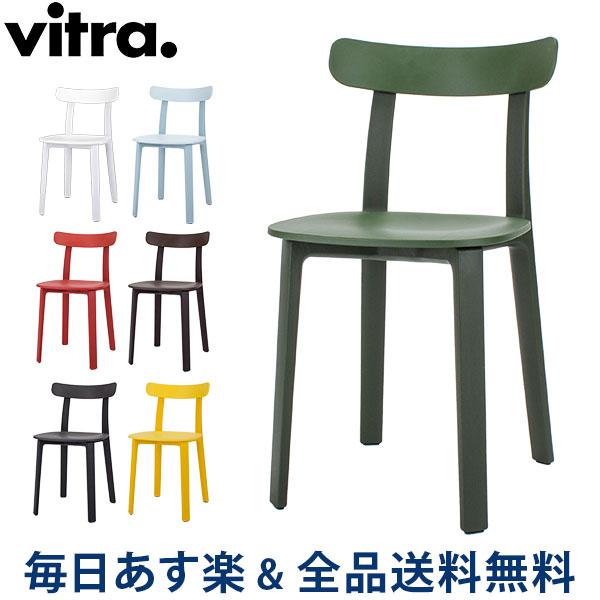 【2点300円OFFクーポン 4/15まで】 [全品送料無料] ヴィトラ Vitra オールプラスチックチェア イス 椅子 All Plastic Chair ダイニングチェア おしゃれ カフェ シンプル デザイン