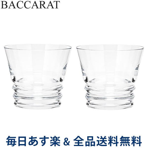 【あす楽】[全品送料無料] Baccarat (バカラ) ベガ ペアグラス (2個セット) タンブラー 2104381 VEGA TUMBLER 2X2 クリア