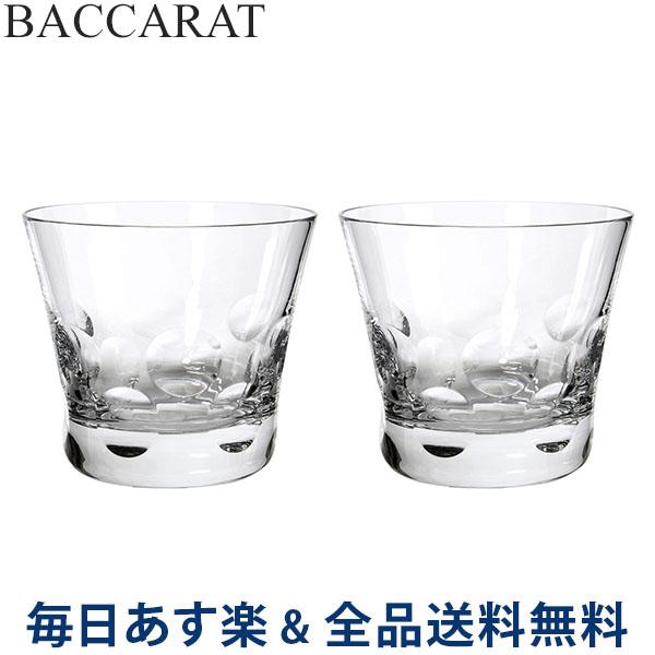 【2点300円OFFクーポン 4/15まで】 [全品送料無料] Baccarat (バカラ) ベルーガ ペアグラス (2個セット) タンブラー 2104387 BELUGA TUMBLER 2X2 クリア