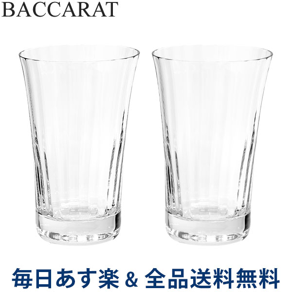 【2点300円OFFクーポン 4/15まで】 [全品送料無料] Baccarat (バカラ) ミルニュイ タンブラー (2個セット) MILLE NUITS GLASS TUMBLER 2105761