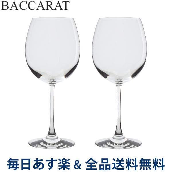 【2点300円OFFクーポン 4/15まで】 [全品送料無料] バカラ Baccarat ワイングラス 2脚セット デギュスタシオン グランドボルドー 750mL ペアセット 2610926 Degustation Grand Bordeaux x2