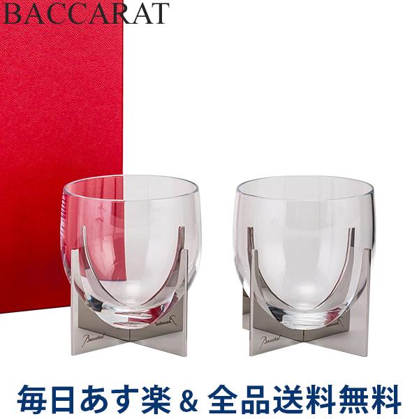 [全品送料無料]【コンビニ受取可】 バカラ Baccarat ヘリテージ HERITAGE ペアグラス(2個セット) タンブラー TUMBLER PARAISON X2 2812380 グラス クリスタルガラス 洋食器 クリア