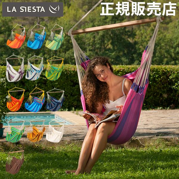 [全品送料無料] ラシエスタ La Siesta ハンモック チェア ベーシック 1人用 アウトドア キャンプ 室内 ハンモックチェアー チェアハンモック Hammock Chair Basic