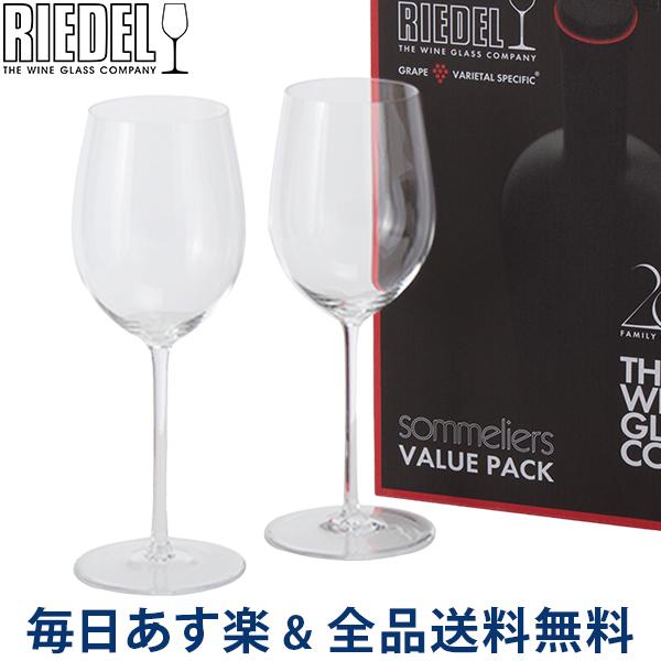 【2点300円OFFクーポン 4/15まで】 [全品送料無料] リーデル Riedel ワイングラス 2脚セット バリューパック ソムリエ シャブリ シャルドネ 2440/0 SOMMELIERS ハンドメイド ワイン グラス 白ワイン