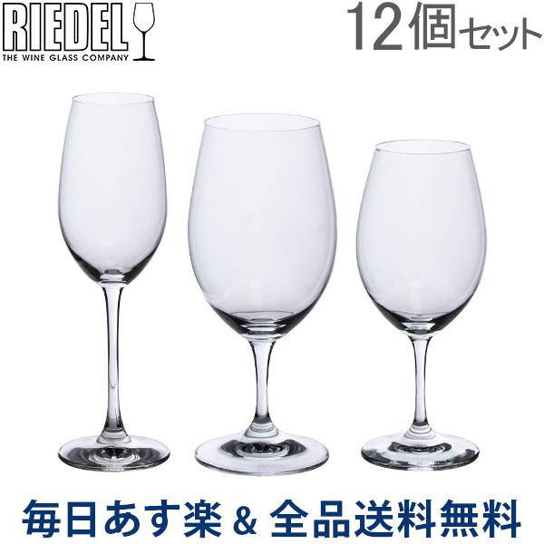 【あす楽】[全品送料無料] リーデル Riedel ワイングラス 12個セット オヴァチュア バリューパック 赤ワイン 白ワイン シャンパーニュ 5408/93 Ouverture MIXED SET グラス プレゼント