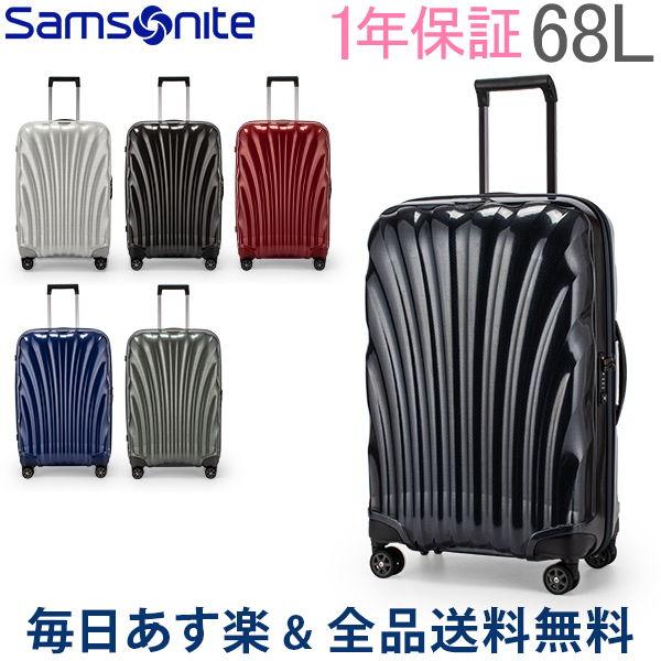 【あす楽】【1年保証】[全品送料無料] サムソナイト Samsonite スーツケース コスモライト3.0 スピナー69【68L】旅行 出張 海外 V22 73350 Cosmolite 3.0 SPINNER 69/25 FL2 一年保証