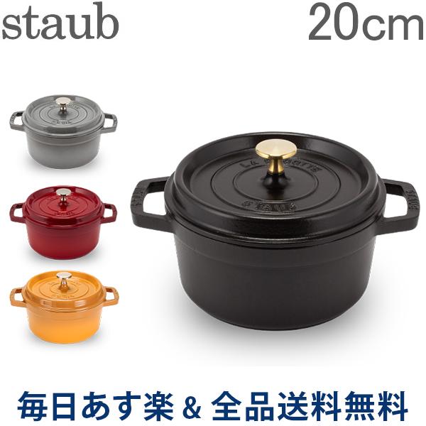 【GWもあす楽】[全品送料無料] ストウブ 鍋 Staub  ピコ ココットラウンド cocotte rund 20cm ホーロー 鍋 なべ 調理器具 キッチン用品 あす楽