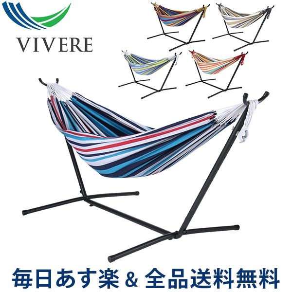 [全品送料無料] Vivere ビブレ ハンモック 自立式 タンド ダブルハンモック UHSDO9
