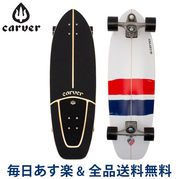 【2点300円OFFクーポン 4/15まで】 [全品送料無料] カーバースケートボード Carver Skateboards C7 コンプリート 32.25インチ ユーエスエー スラスター USA Thruster スケボー