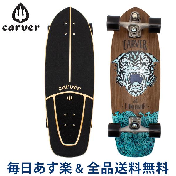 【2点300円OFFクーポン 4/15まで】 [全品送料無料] カーバースケートボード Carver Skateboards C7 コンプリート 29.5インチ コンローグ シータイガー C1013011016 スケボー