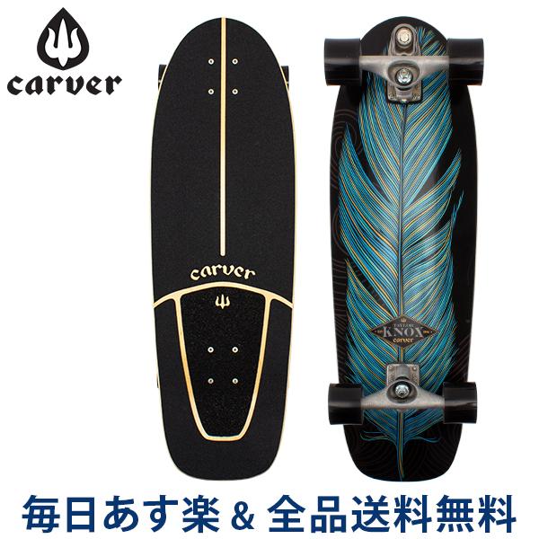 【2点300円OFFクーポン 4/15まで】 [全品送料無料] カーバースケートボード Carver Skateboards C7 コンプリート 31.25インチ ノックスキル Knox Quill C1013011005 スケボー