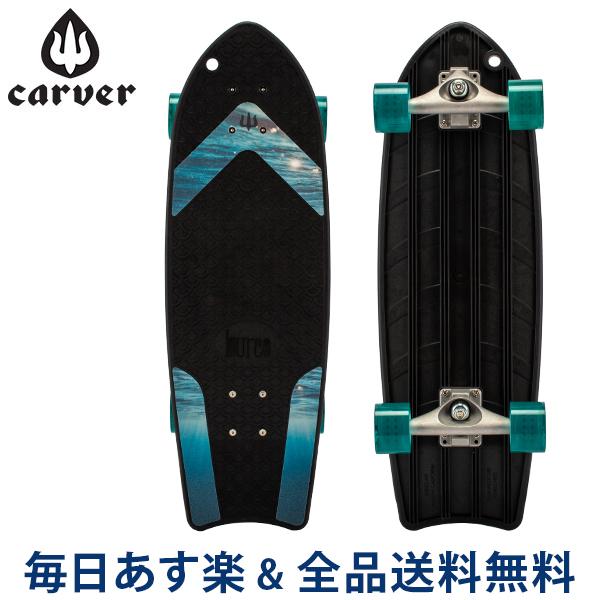 【お盆もあす楽】 [全品送料無料] カーバー スケートボード Carver Skateboards スケボー C5 コンプリート 27インチ ブレオ アヒ Bureo AHI complete あす楽