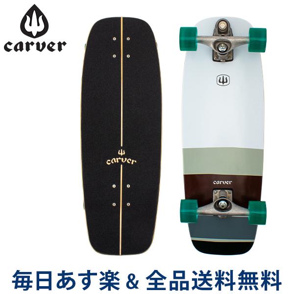 【2点300円OFFクーポン 4/15まで】 [全品送料無料] カーバースケートボード Carver Skateboards C7 コンプリート 27.5インチ ミニシモンズ Mini Simms C1013011001 スケボー