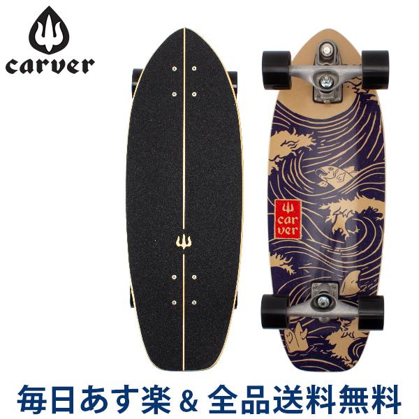【2点300円OFFクーポン 4/15まで】 [全品送料無料] カーバースケートボード Carver Skateboards C7 コンプリート 28インチ スナッパー Snapper C1013011019 スケボー