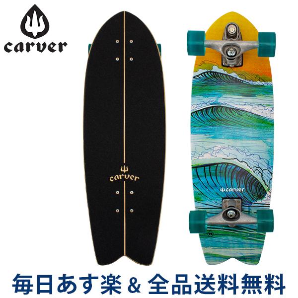 【2点300円OFFクーポン 4/15まで】 [全品送料無料] カーバースケートボード Carver Skateboards C7 コンプリート 29.5インチ スワロー Swallow C1013011022 スケボー